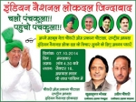 Ch. Om Prakash Chautala will address public rally on 7th Oct. 2014 at 04:30